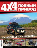 "Журнал ""ПОЛНЫЙ ПРИВОД 4х4"" № 182/2020"