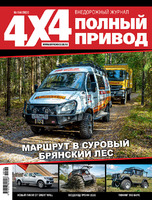 "Журнал ""ПОЛНЫЙ ПРИВОД 4х4"" №184/2020"