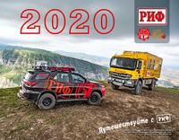 Календарь Автовентури 2020 г.