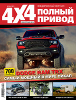 "Журнал ""ПОЛНЫЙ ПРИВОД 4х4"" №185/2021"