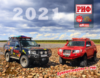 Календарь Автовентури 2021